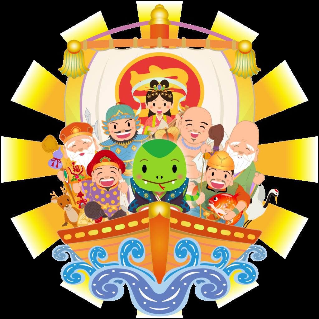 商用フリー・無料イラスト_巳年の宝船(蛇・へびどし・みどし)_takarabune006