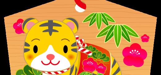 商用フリー・無料イラスト_干支_寅年(Tiger/虎・とらどし)のイラスト_Toradoshi021