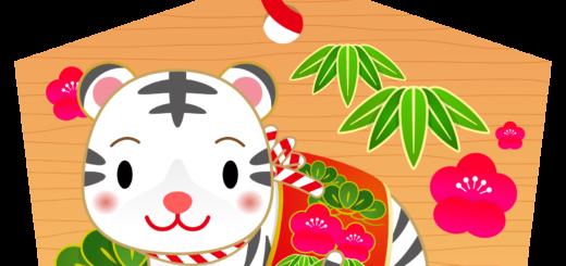 商用フリー・無料イラスト_干支_寅年(Tiger/虎・とらどし)のイラスト_Toradoshi022