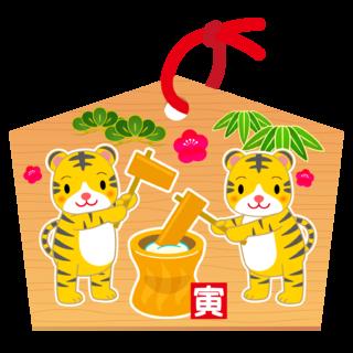 商用フリー・無料イラスト_干支_寅年(Tiger/虎・とらどし)のイラスト_Toradoshi023