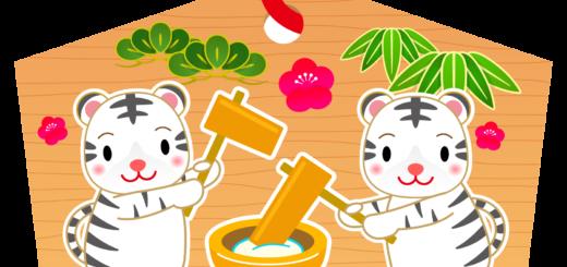 商用フリー・無料イラスト_干支_寅年(Tiger/虎・とらどし)のイラスト_Toradoshi024