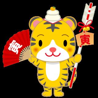 商用フリー・無料イラスト_干支_寅年(Tiger/虎・とらどし)のイラスト_Toradoshi027
