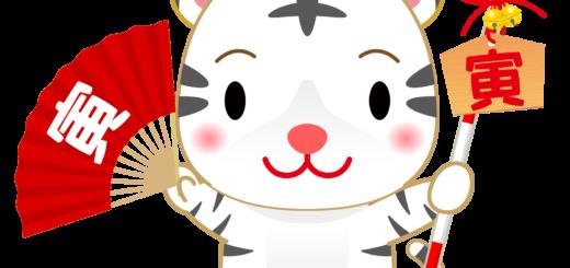 商用フリー・無料イラスト_干支_寅年(Tiger/虎・とらどし)のイラスト_Toradoshi028