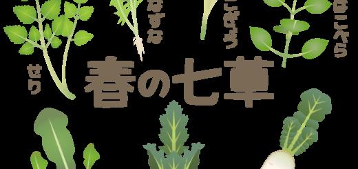 商用フリー・無料イラスト_春の七草のイラストnanakusa009