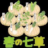 商用フリー・無料イラスト_ざるに盛った春の七草のイラストnanakusa019