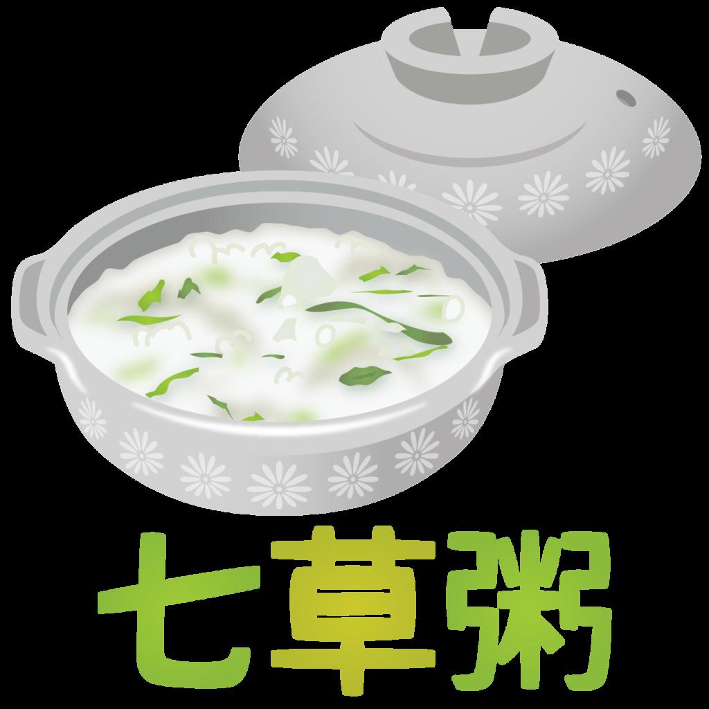 商用フリー・無料イラスト_七草がゆのイラストnanakusa023