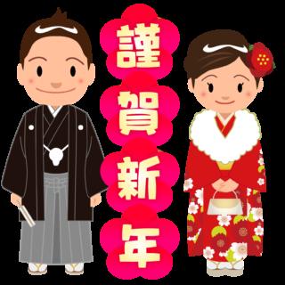商用フリー・無料イラスト_謹賀新年文字と着物の男女のイラスト010