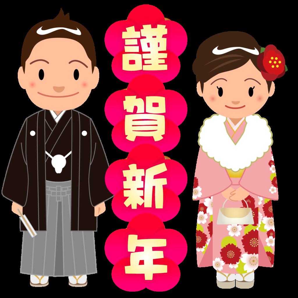 商用フリー・無料イラスト_謹賀新年文字と着物の男女のイラスト012