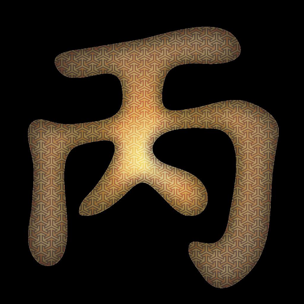 商用フリー・無料イラスト_丙(へい・ひのえ)Hei/Hinoe文字003