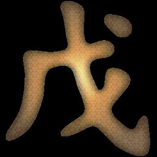 商用フリー・無料イラスト_戊(ぼ・つちのえ)Bo/Tsuchinoe文字005