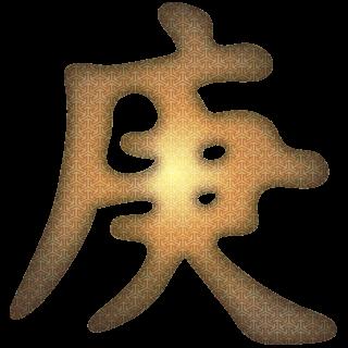商用フリー・無料イラスト_庚(こう・かのえ)Kou/kanoe文字007