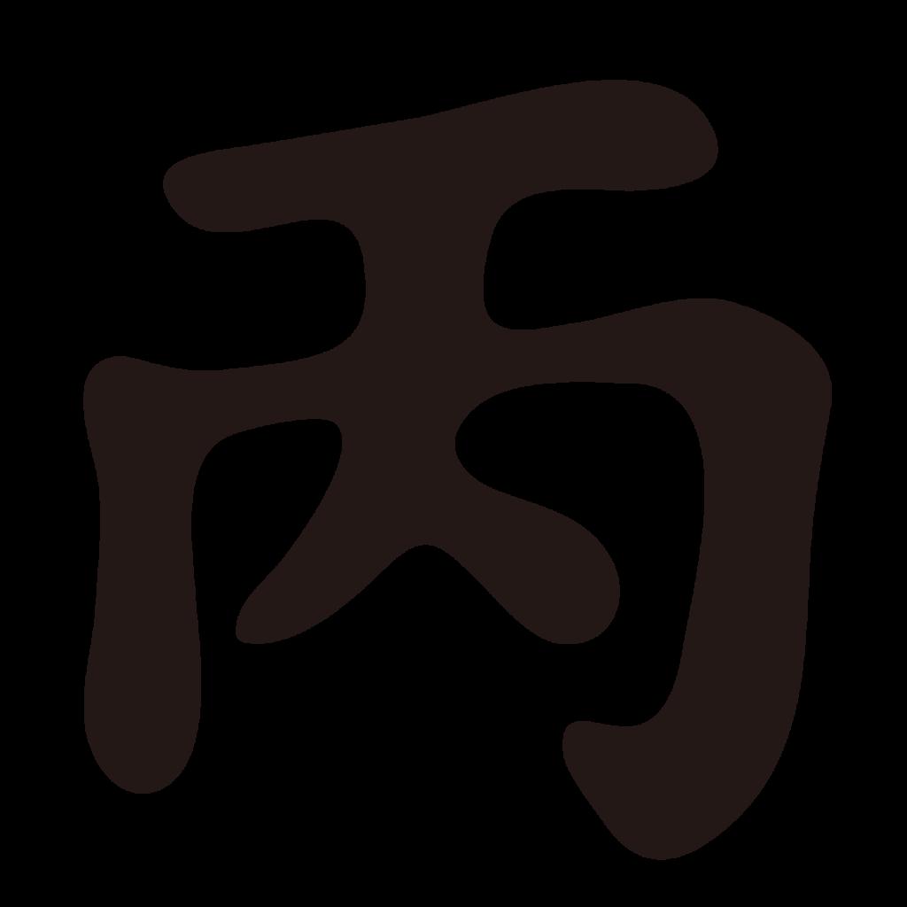 商用フリー・無料イラスト_丙(へい・ひのえ)黒文字Hei/Hinoe013