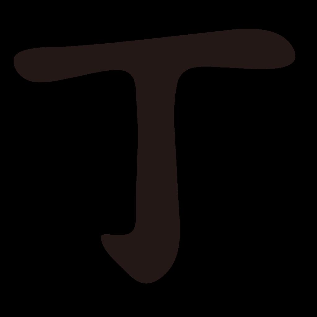 商用フリー・無料イラスト_丁(てい・ひのと)黒文字Tei/Hinoto014