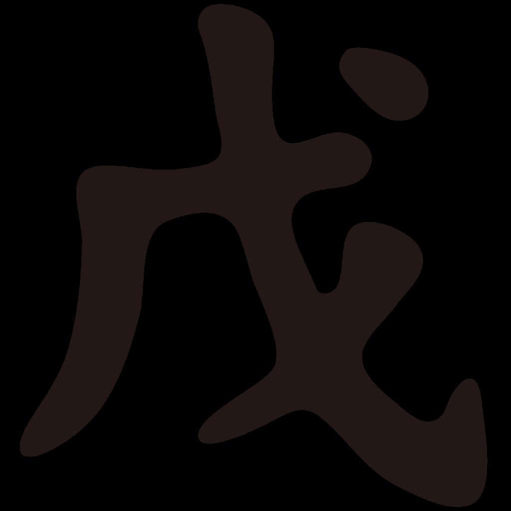 商用フリー・無料イラスト_戊(ぼ・つちのえ)黒文字Bo/Tsuchinoe015