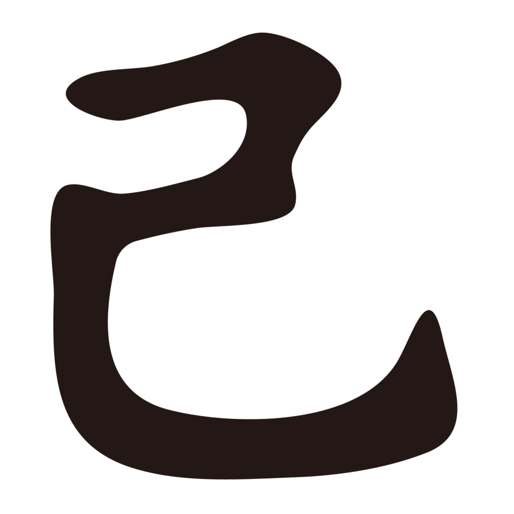 商用フリー・無料イラスト_己(き・つちのと)黒文字Ki/Tsuchinoto016