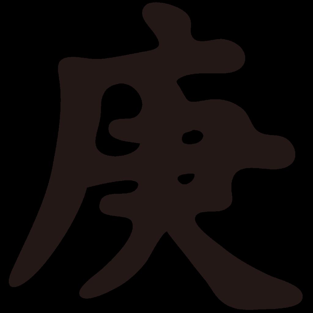 商用フリー・無料イラスト_庚(こう・かのえ)黒文字Kou/kanoe017
