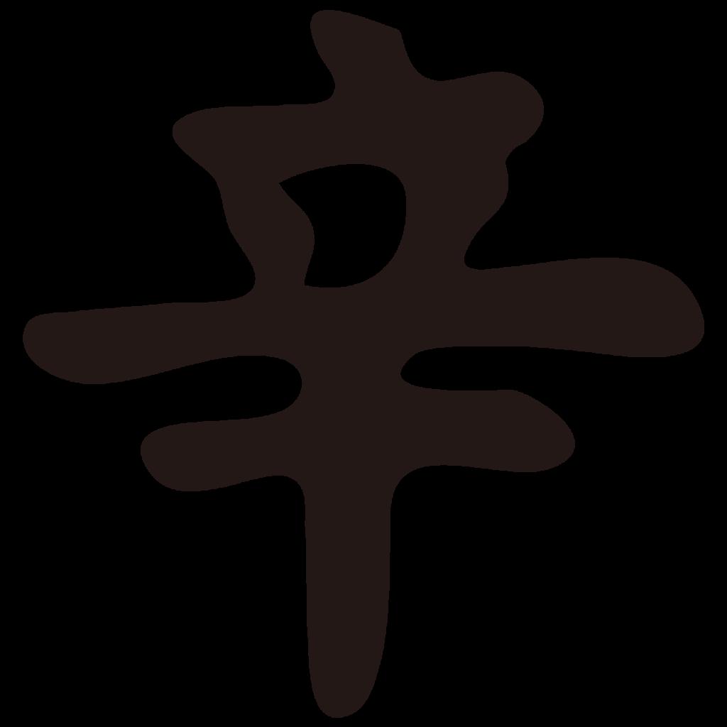 商用フリー・無料イラスト_辛(しん・かのと)黒文字Shin/Kanoto018
