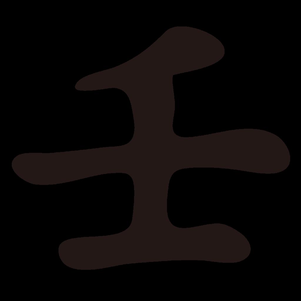 商用フリー・無料イラスト_壬(じん・みずのえ)黒文字Jini/Mizunoe019