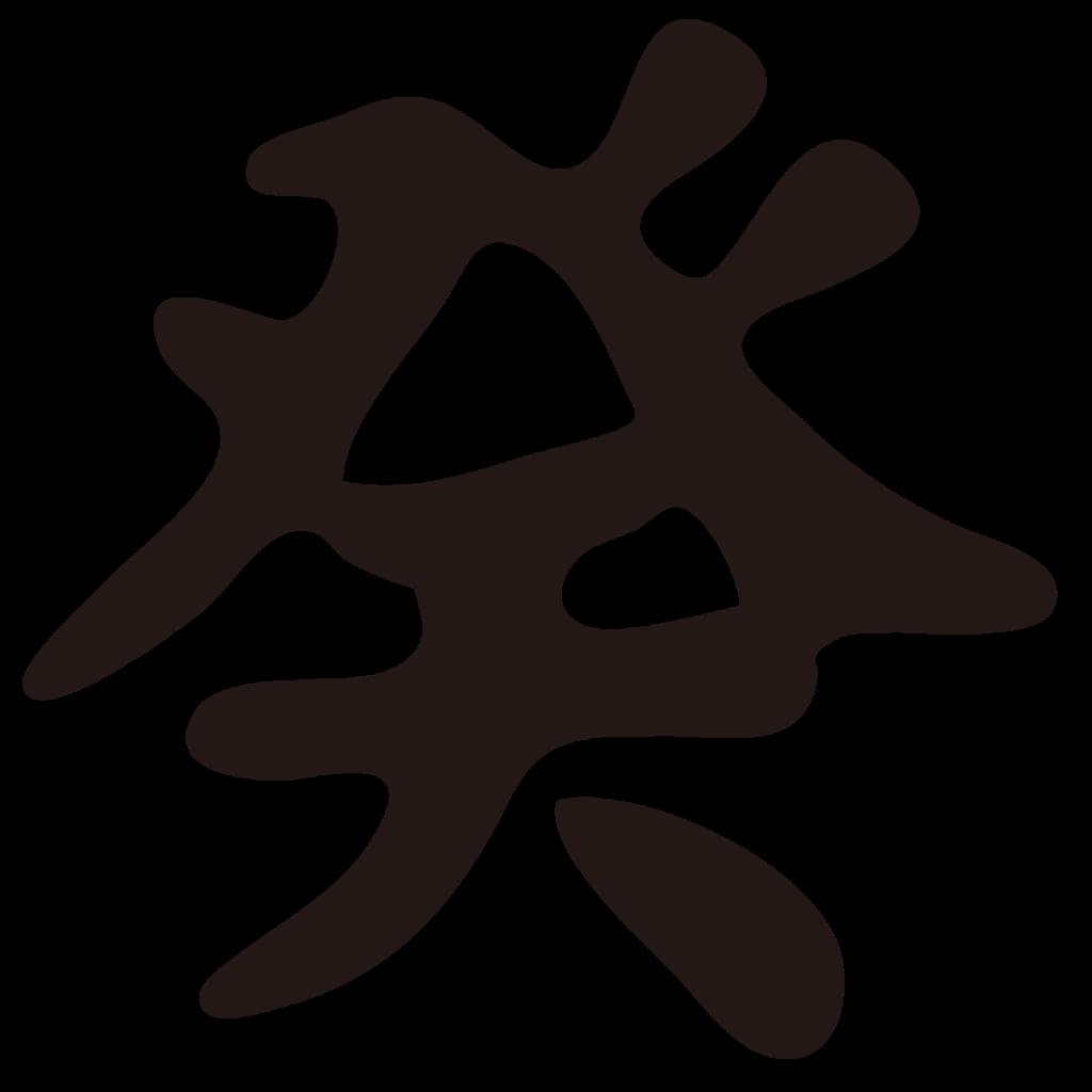 商用フリー・無料イラス_癸(き・みずのと)黒文字Ki/Mizunoto020