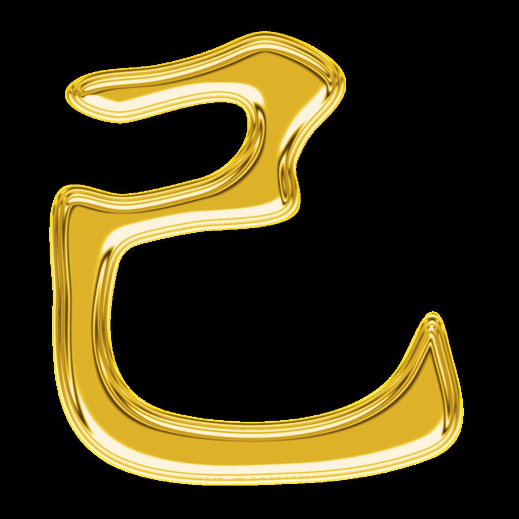 商用フリー・無料イラスト_己(き・つちのと)ゴールド文字Ki/Tsuchinoto026