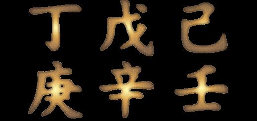 商用フリー・無料イラスト_十干(じっかん)模様文字(甲乙丙丁戊己庚辛壬癸)_集合031