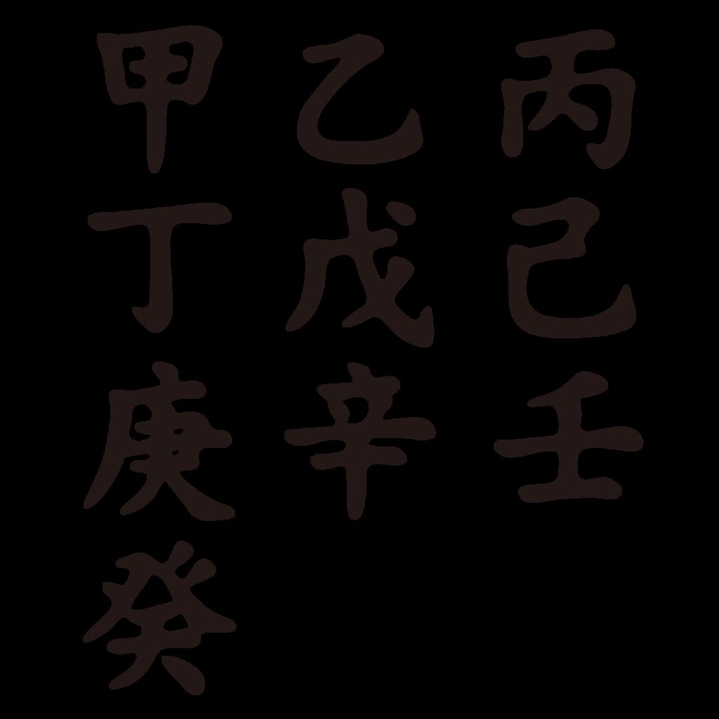 商用フリー・無料イラスト_十干(じっかん)黒文字(甲乙丙丁戊己庚辛壬癸)_集合032