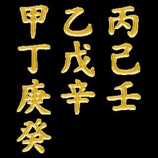 商用フリー・無料イラスト_十干(じっかん)ゴールド文字(甲乙丙丁戊己庚辛壬癸)_集合033