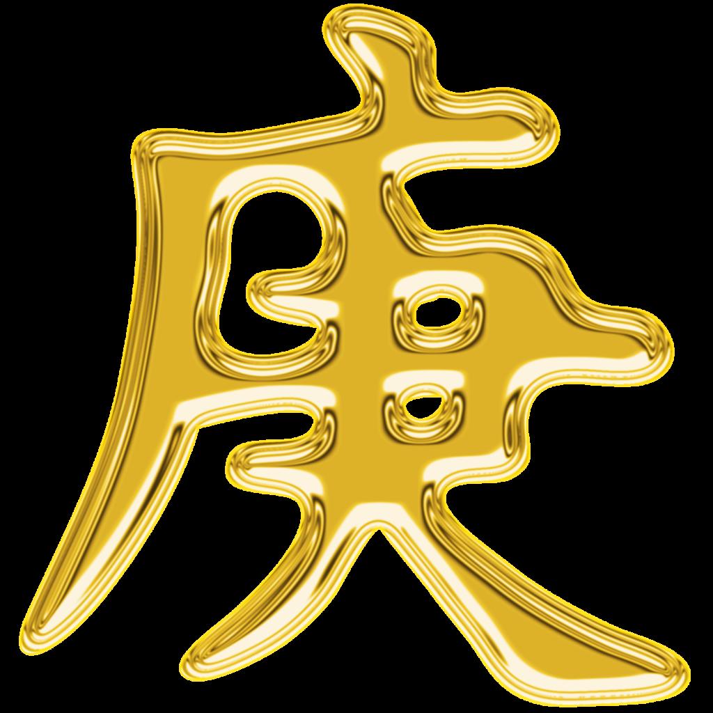商用フリー・無料イラスト_庚(こう・かのえ)ゴールド文字Kou/kanoe027