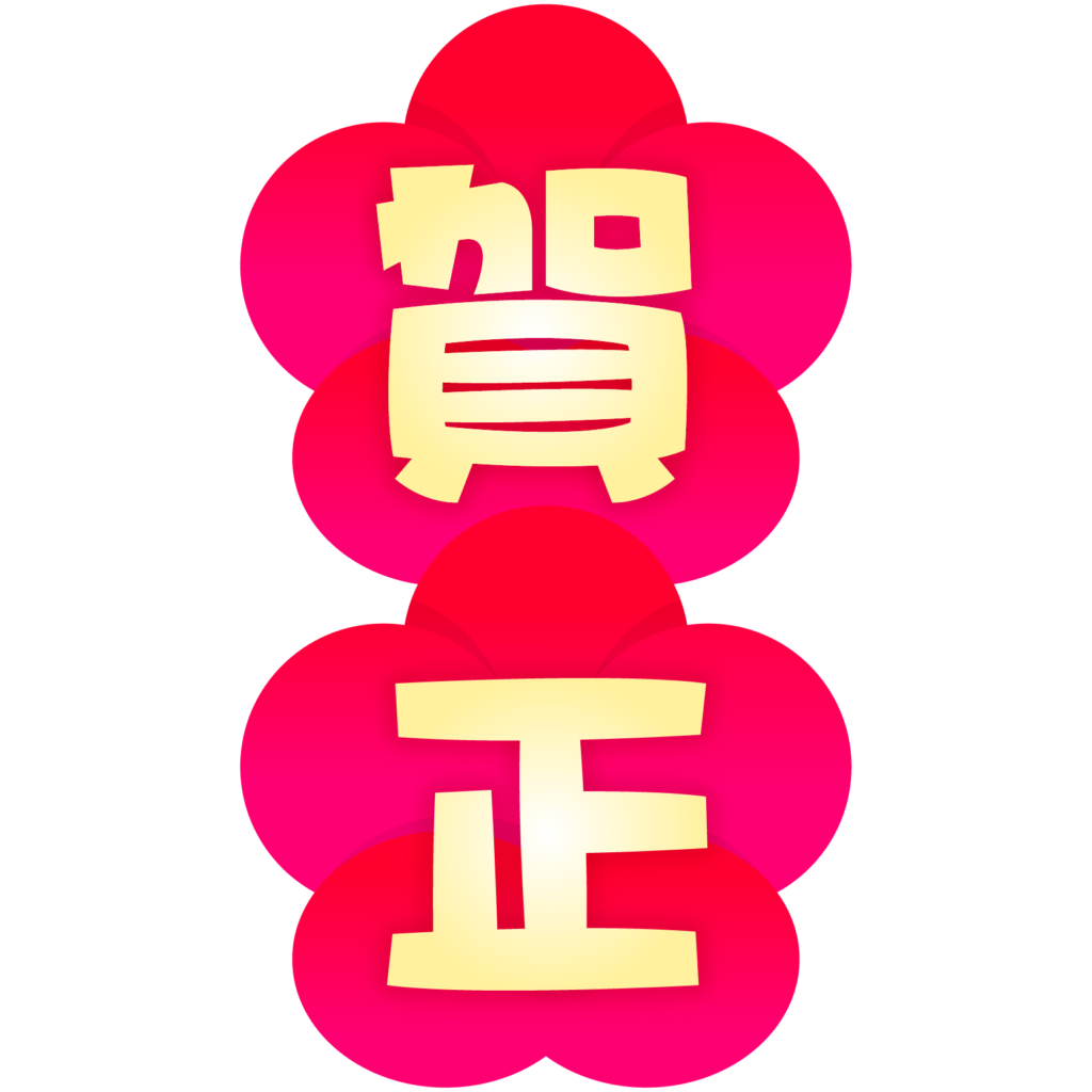 商用フリー・無料イラスト_梅背景_「賀正」文字_縦組み020
