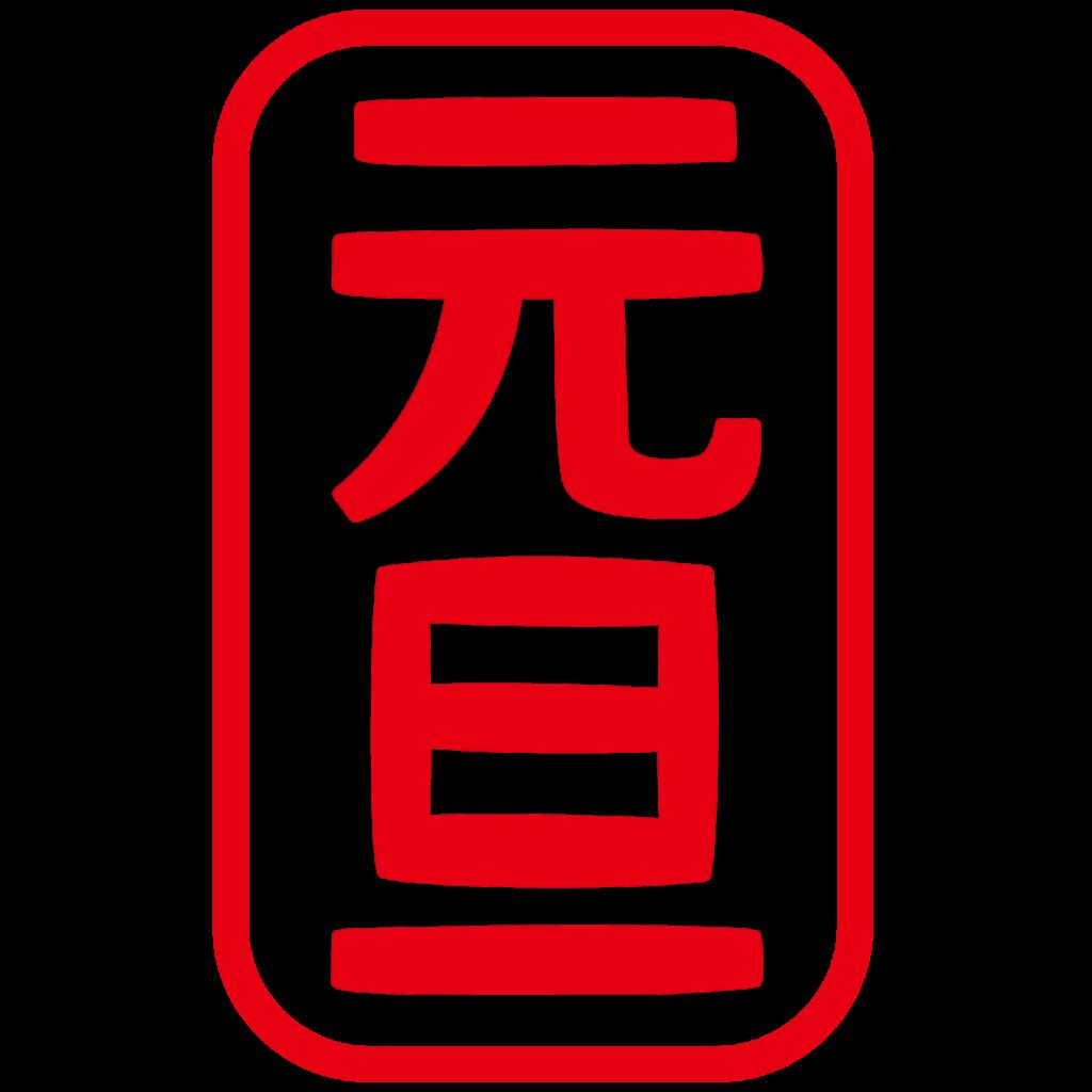 商用フリー・無料イラスト_「賀正」文字ハンコ_026