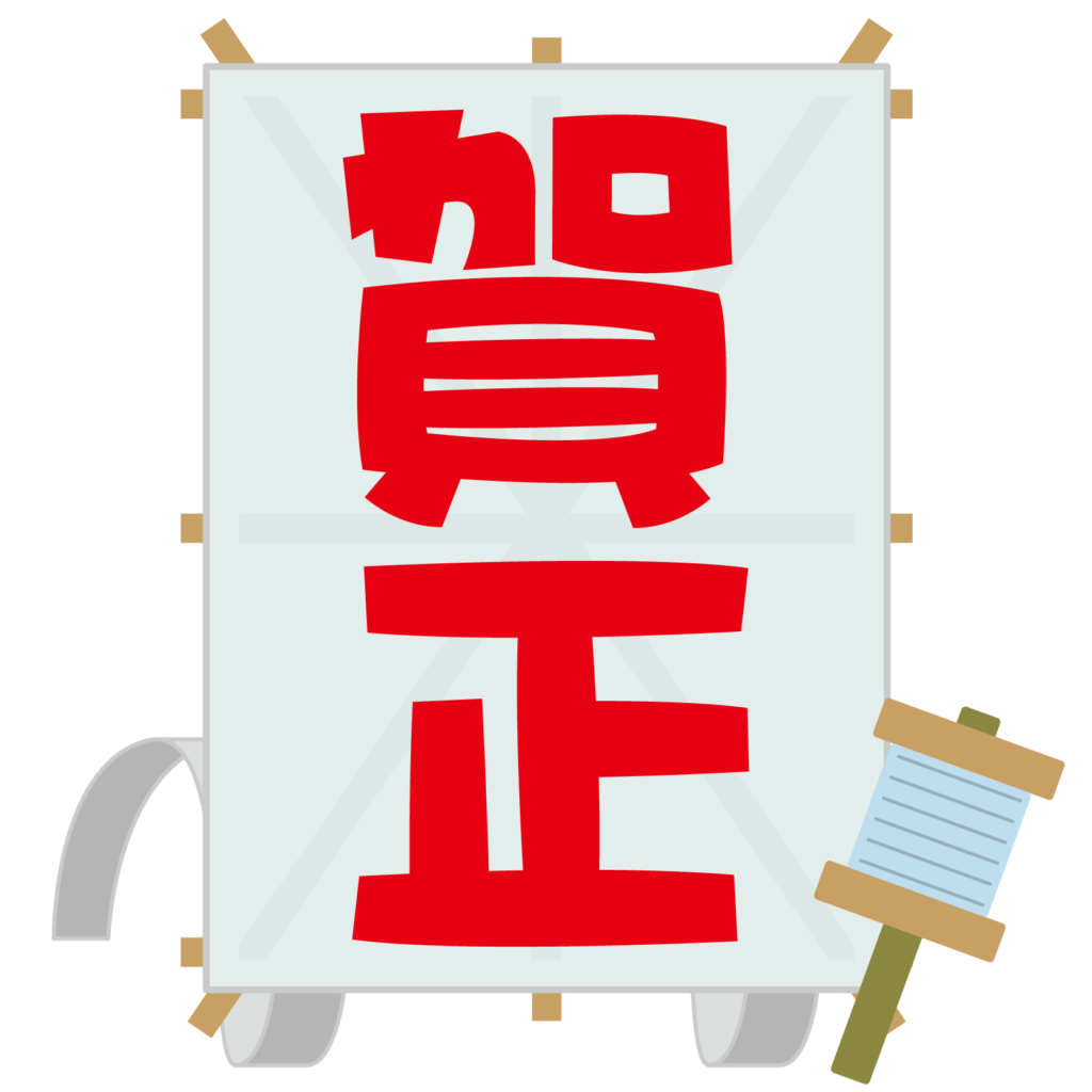 商用フリー・無料イラスト_「賀正」文字凧(たこ)_027