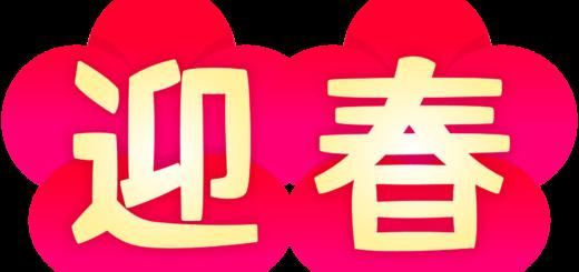 商用フリー・無料イラスト_梅背景_「迎春」文字_横組み034