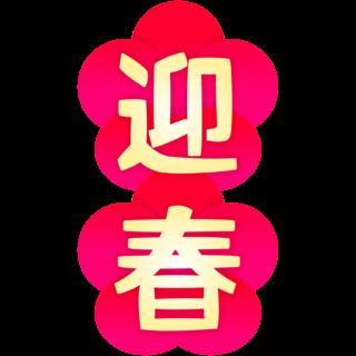 商用フリー・無料イラスト_梅背景_「迎春」文字_縦組み035