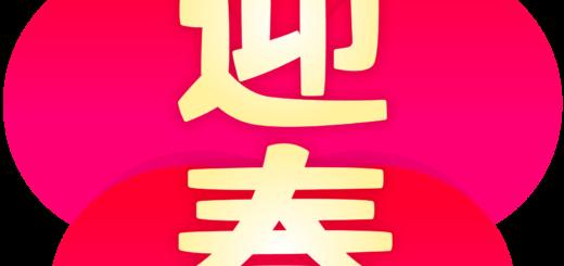 商用フリー・無料イラスト_梅背景_「迎春」文字_036
