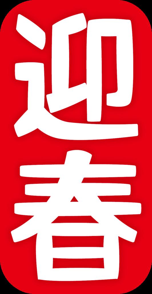 商用フリー・無料イラスト_「迎春」文字ハンコ_037