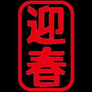 商用フリー・無料イラスト_「迎春」文字ハンコ_038