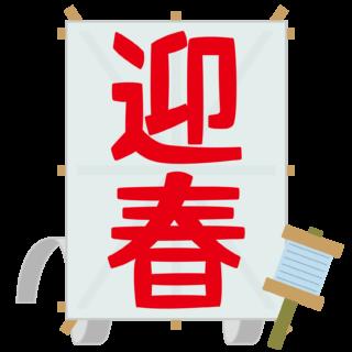 商用フリー・無料イラスト_「迎春」文字凧(たこ)_039