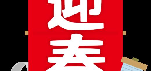 商用フリー・無料イラスト_「迎春」文字凧(たこ)_040