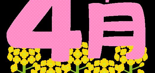 商用フリー・無料イラスト_4月タイトル文字_AprilTitle001