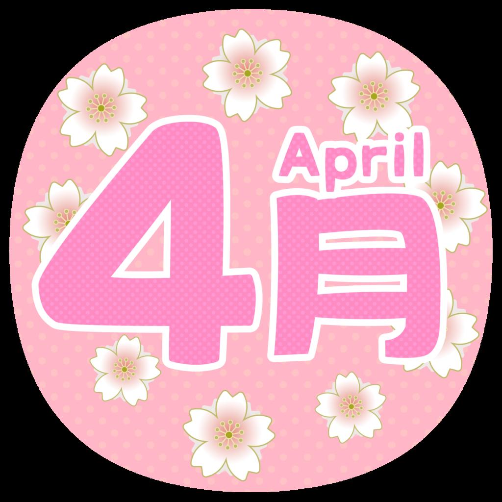 商用フリー・無料イラスト_4月タイトル文字_AprilTitle002