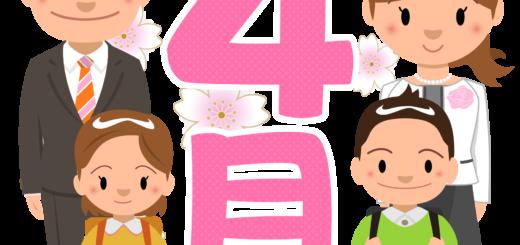 商用フリー・無料イラスト_4月タイトル文字_AprilTitle004