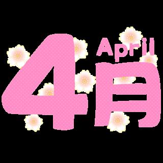 商用フリー・無料イラスト_4月タイトル文字_AprilTitle005