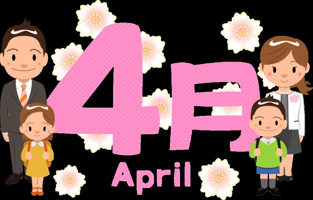商用フリー・無料イラスト_4月タイトル文字_AprilTitle006