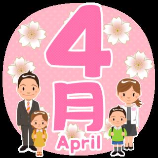 商用フリー・無料イラスト_4月タイトル文字_AprilTitle008