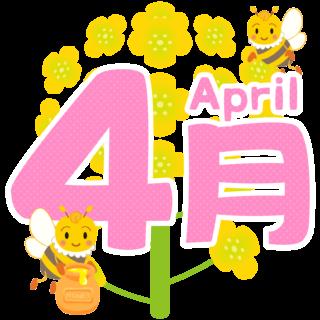 商用フリー・無料イラスト_4月タイトル文字_AprilTitle009