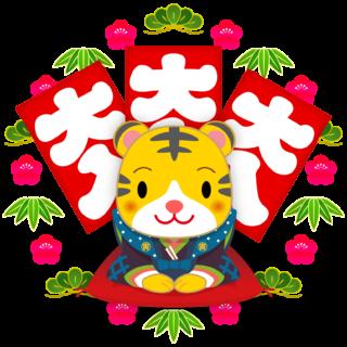 商用フリー・無料イラスト_干支_寅年(Tiger/虎・とらどし)_Toradoshi031