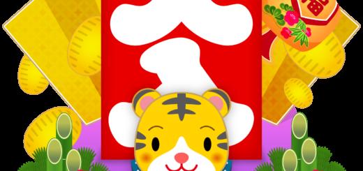 商用フリー・無料イラスト_干支_寅年(Tiger/虎・とらどし)_Toradoshi032
