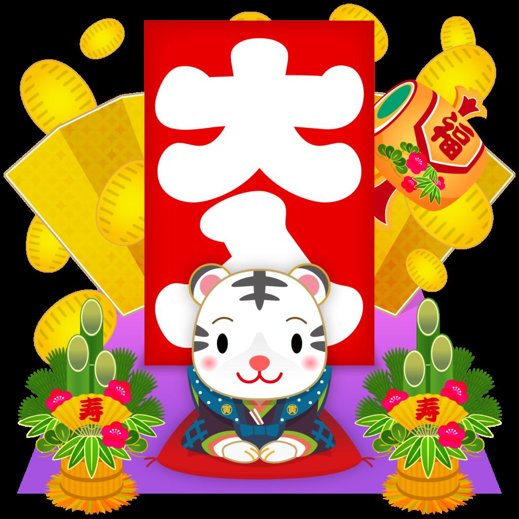 商用フリー・無料イラスト_干支_寅年(Tiger/虎・とらどし)_Toradoshi034