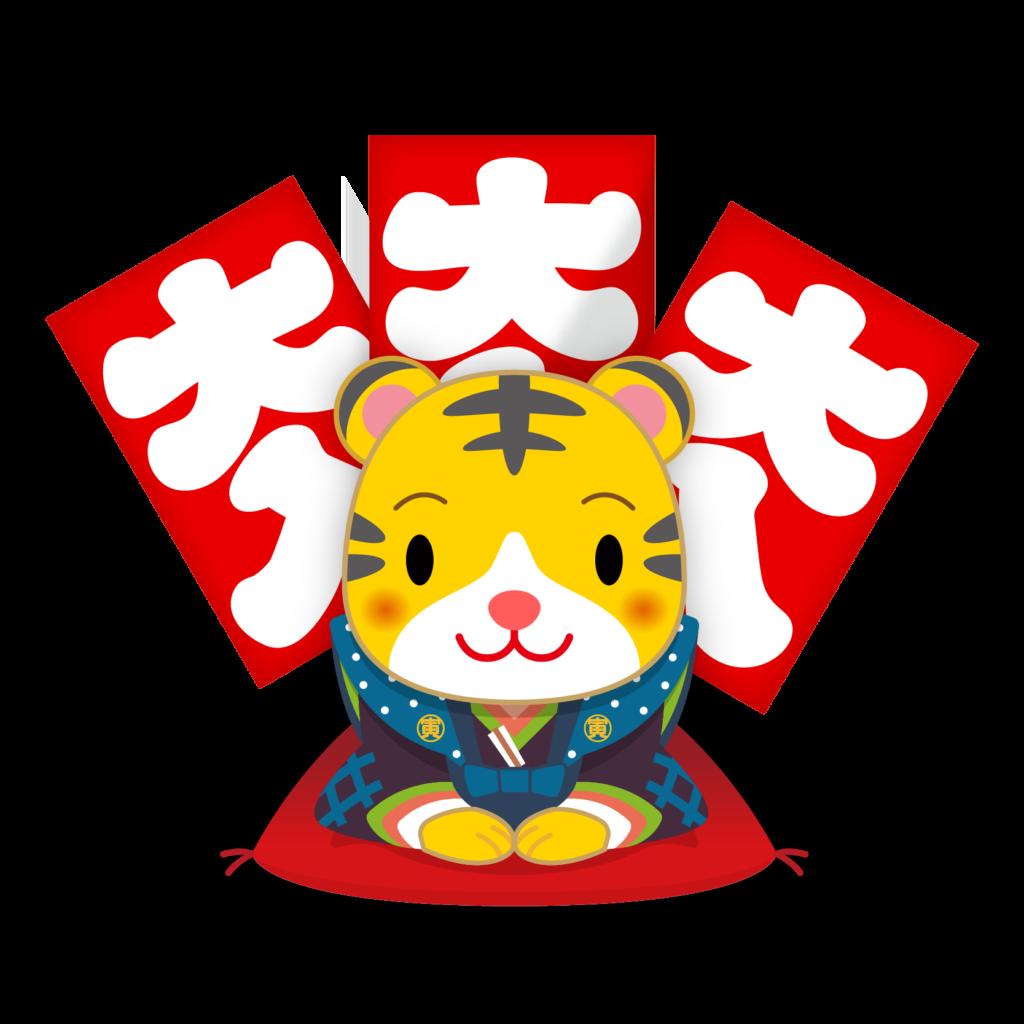 商用フリー・無料イラスト_干支_寅年(Tiger/虎・とらどし)_Toradoshi035