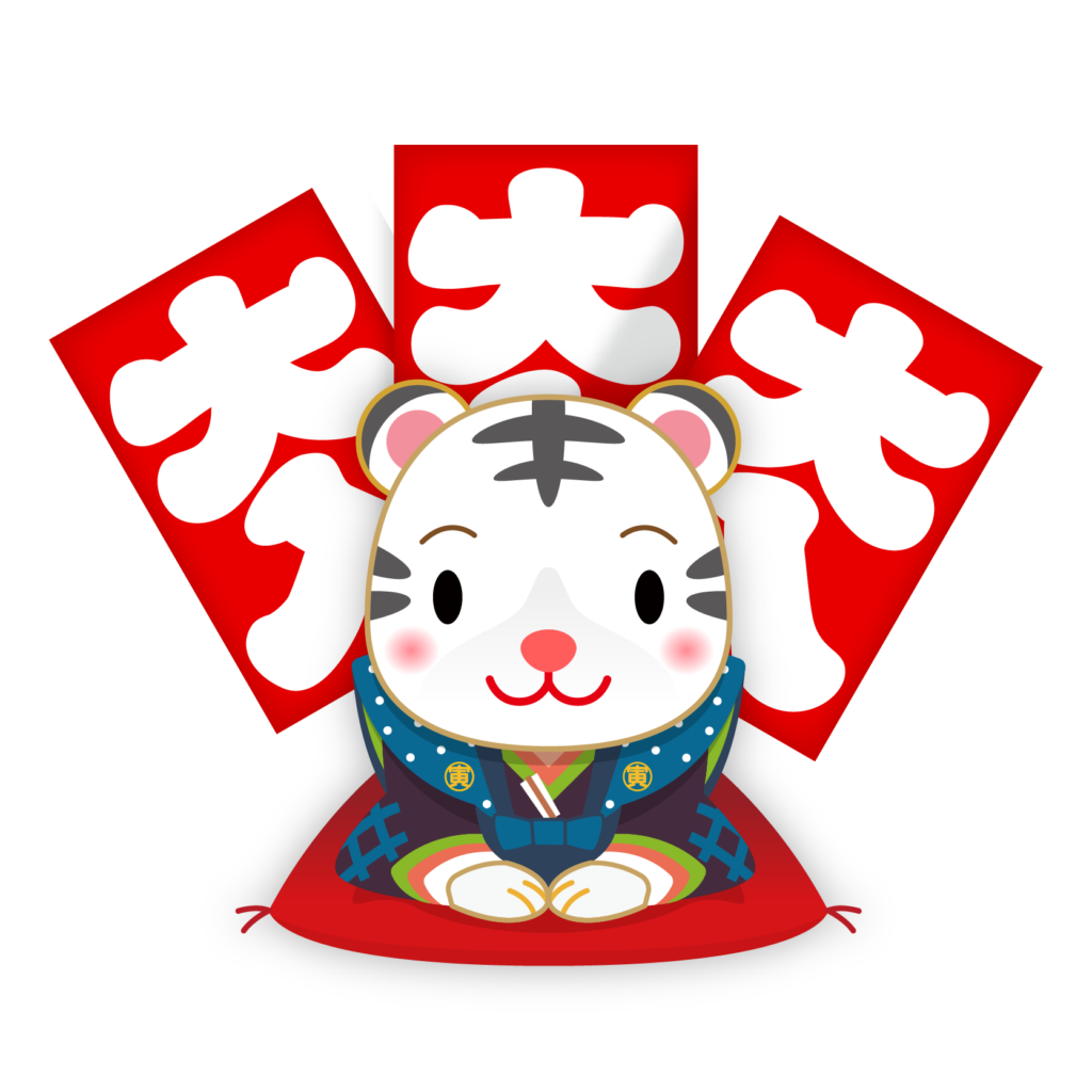商用フリー・無料イラスト_干支_寅年(Tiger/虎・とらどし)_Toradoshi036